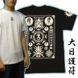 画像: 大日護符の梵字Tシャツ通販