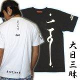 画像: 大日三昧の梵字Tシャツ通販