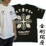 画像: 金剛羯磨の梵字Tシャツ通販
