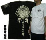 画像: 阿弥陀来迎の 梵字Tシャツ 通販