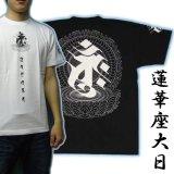 画像: 蓮華座大日の梵字Tシャツ通販