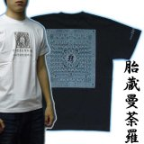 画像: 胎蔵曼荼羅の梵字Tシャツ通販
