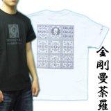 画像: 金剛曼荼羅の梵字Tシャツ通販