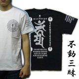 画像: 不動三昧の梵字Tシャツ通販
