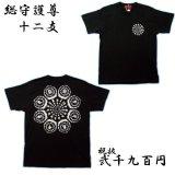 画像: 干支十二支の梵字Tシャツ通販